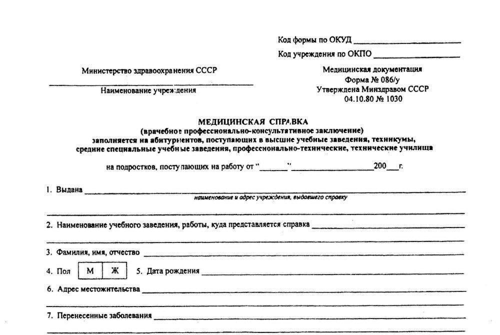 Медицинская справка для трудоустройства на работу купить медицинская справка ф 086/у