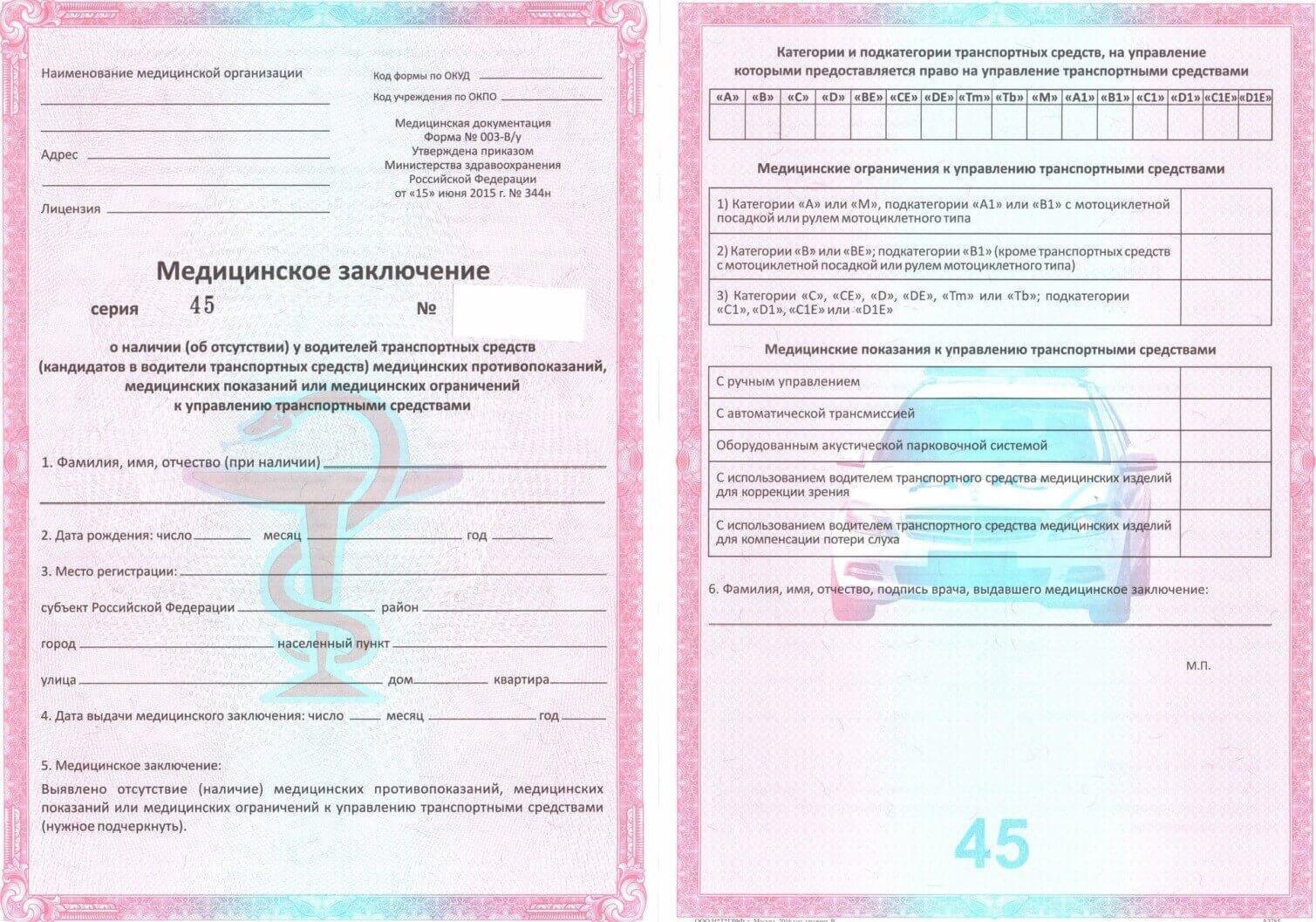 Справка в ГАИ 003 в у Савёловский район как определить рак груди по анализам крови